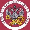 Налоговые инспекции, службы в Торбеево