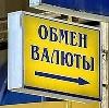 Обмен валют в Торбеево