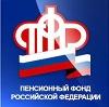 Пенсионные фонды в Торбеево